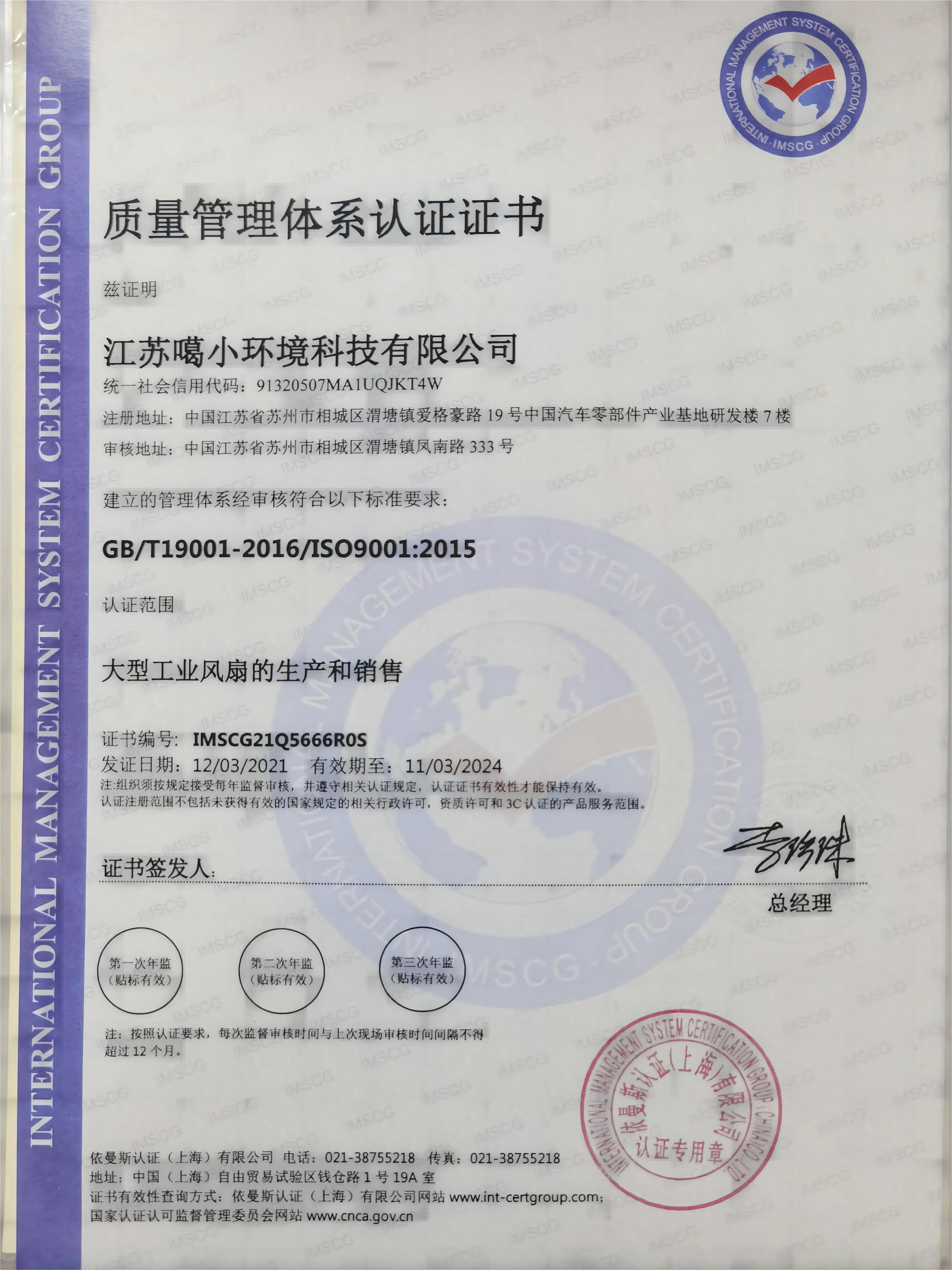 管理认证书-中文