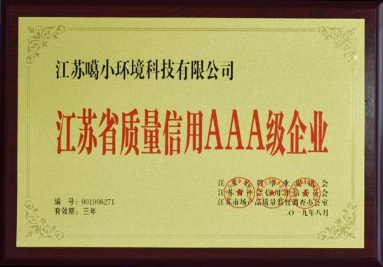 荣誉证书-(2)