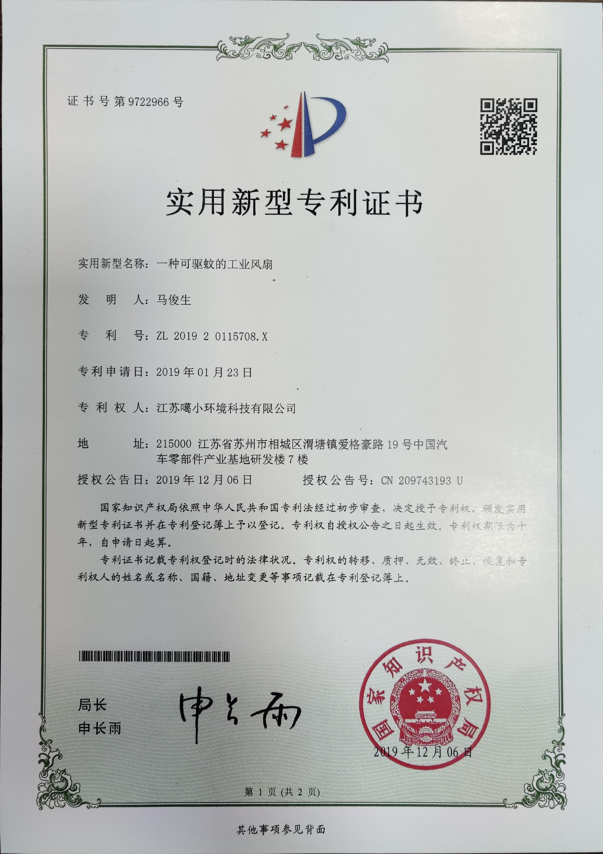 专利-可驱蚊的万博手机注册登录